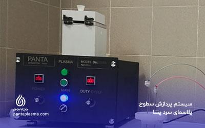 سیستم پردازش سطوح  با استفاده از فناوری پلاسمای سرد