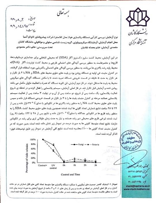 تایید تخریب میکروارگانیزم ها از واحد میکروبیولوژی دانشگاهی استان اصفهان