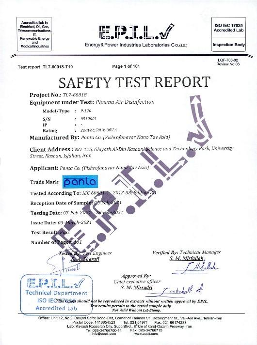 تایید ایمنی الکتریکی از آزمایشگاه معتمد اداره کل تجهیزات پزشکی