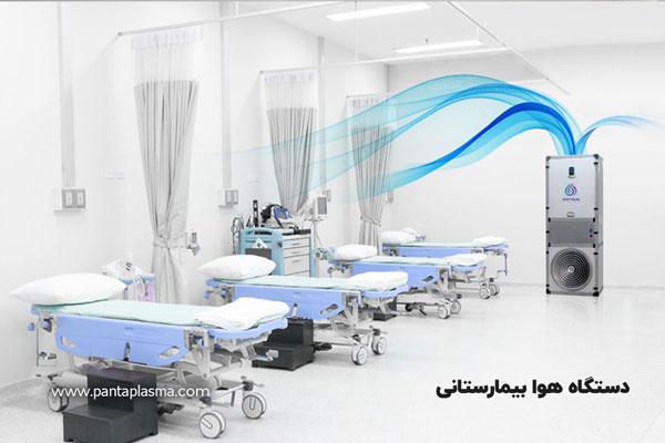 دستگاه تصفیه هوا بیمارستانی